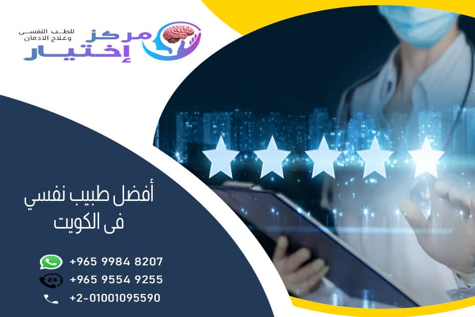 أفضل طبيب نفسي فى الكويت