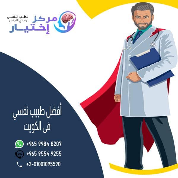افضل طبيب نفسي الكويت