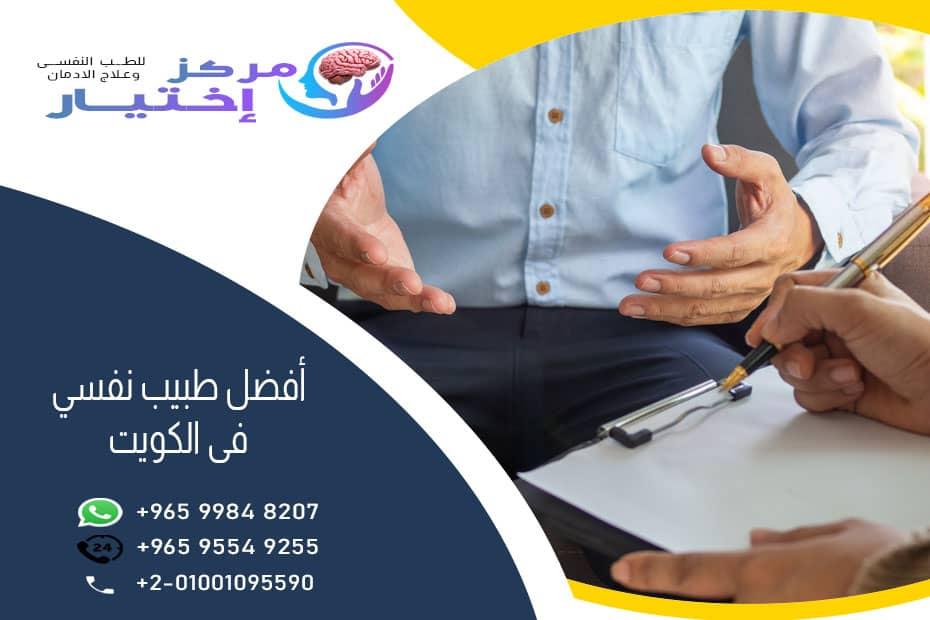 أفضل طبيب نفسي فى الكويت1