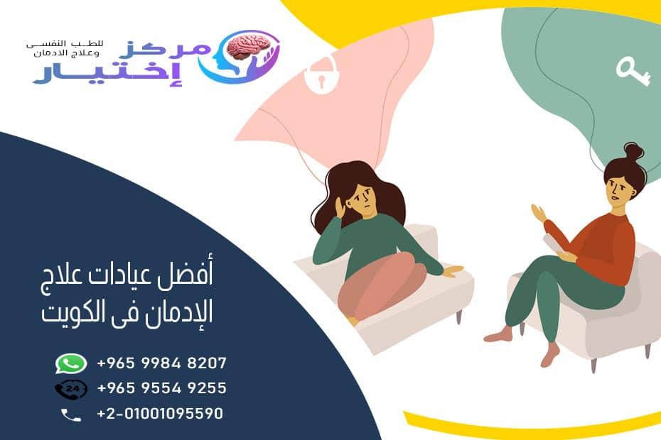 أفضل عيادات علاج الادمان فى الكويت1