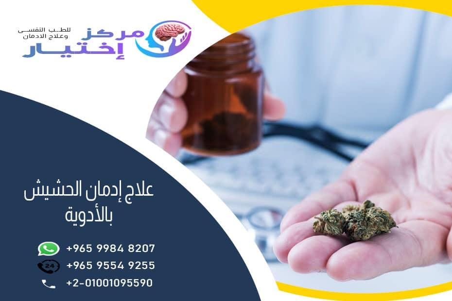 علاج إدمان الحشيش بالأدوية