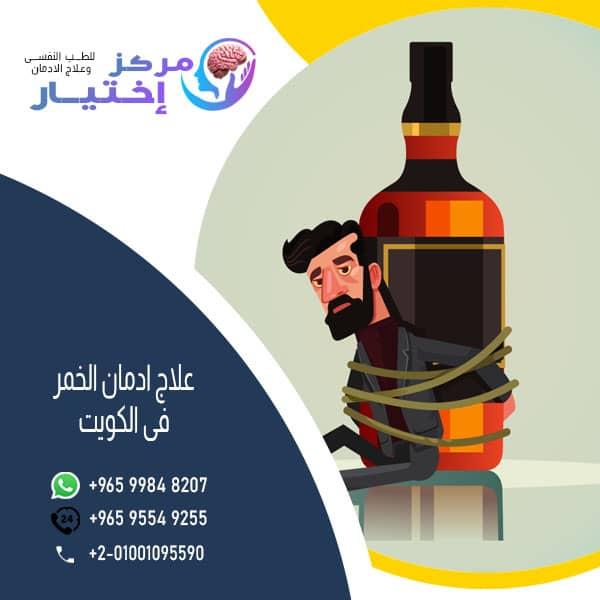 علاج ادمان الخمر فى الكويت