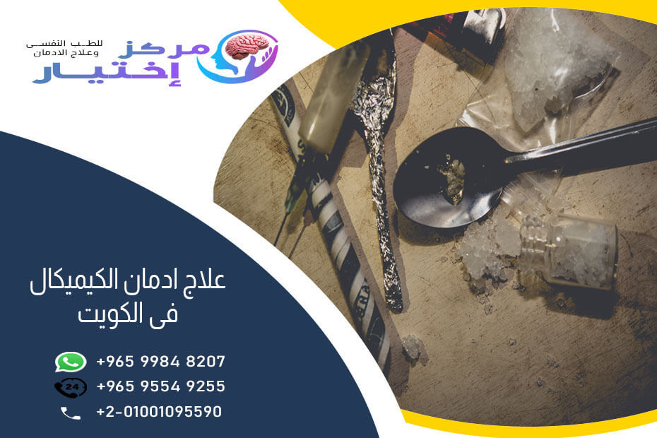 علاج ادمان الكيميكال فى الكويت