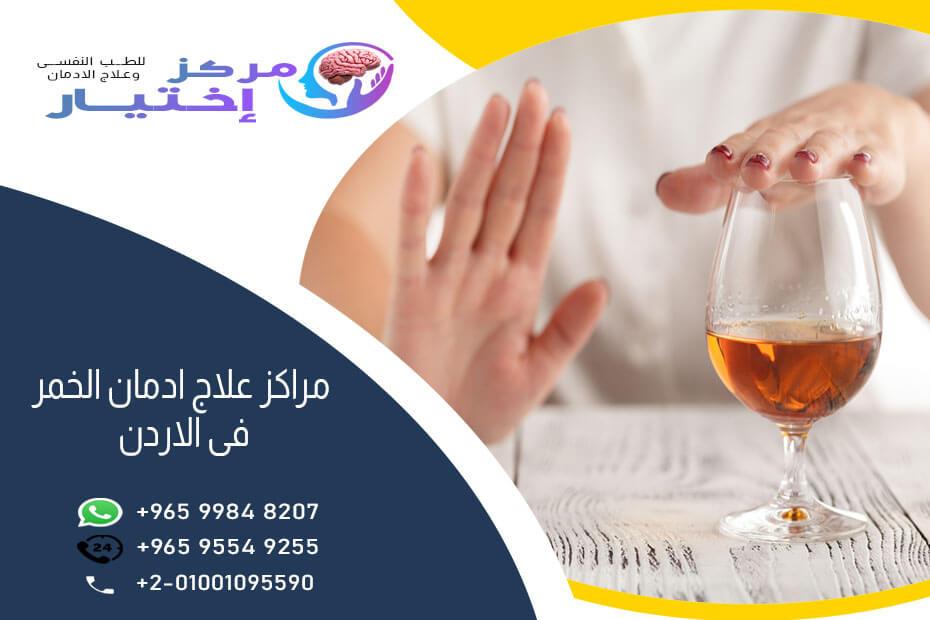 مراكز علاج ادمان الخمر فى الاردن
