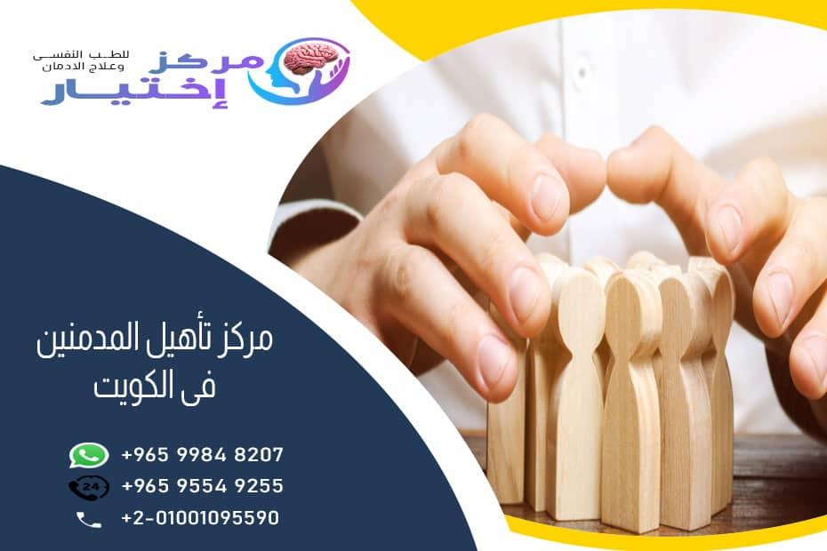 مركز تأهيل المدمنين فى الكويت