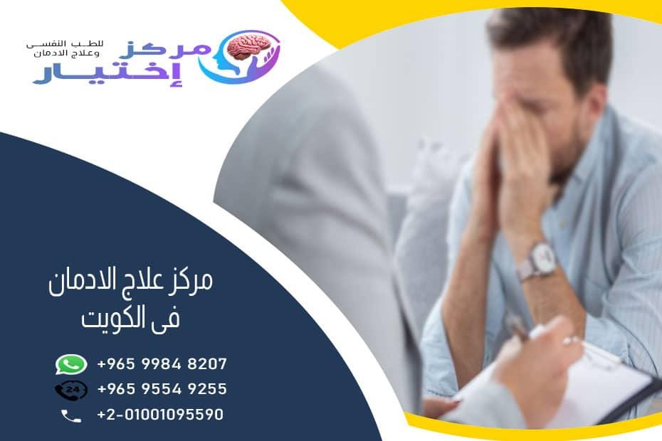 مركز علاج الادمان فى الكويت