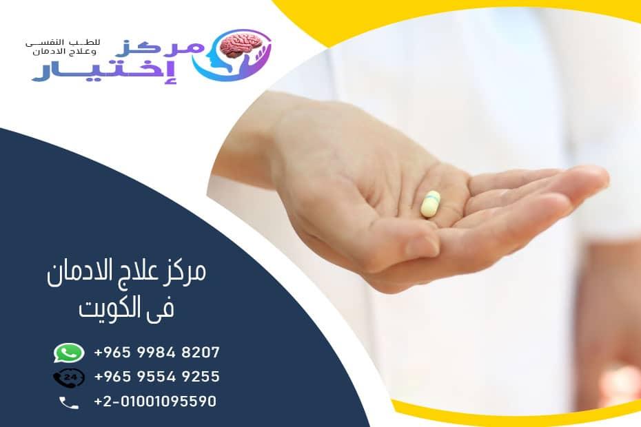مركز علاج الادمان فى الكويت1
