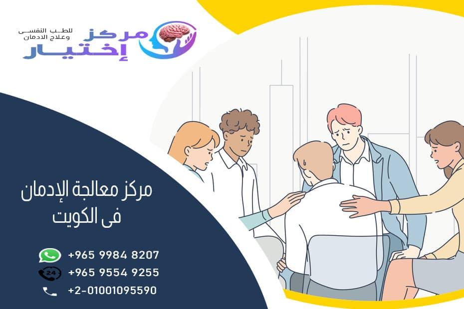 مراكز معالجة الإدمان في الكويت