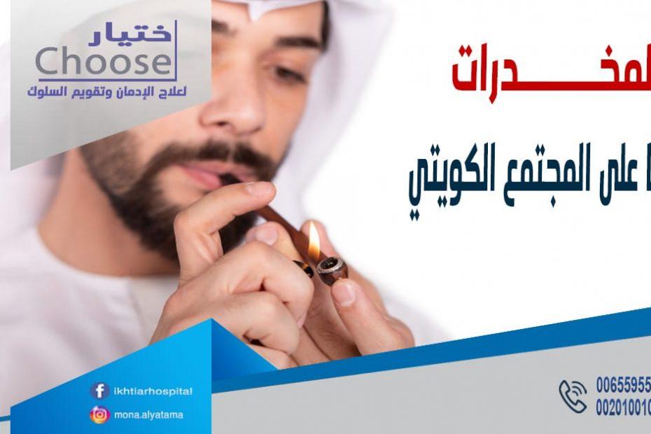 المخدرات وأثرها على المجتمع الكويتي