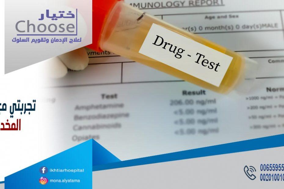 تجربتي مع تحليل المخدرات