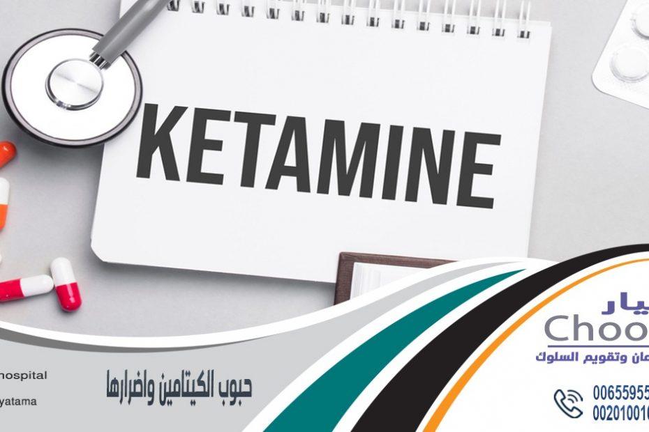 حبوب الكيتامين وأضرارها